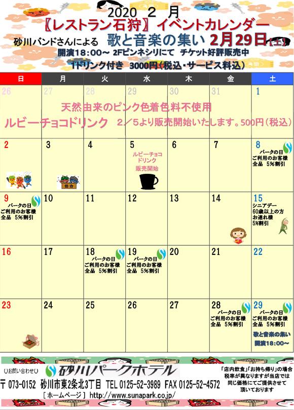 2月イベントカレンダー.jpg