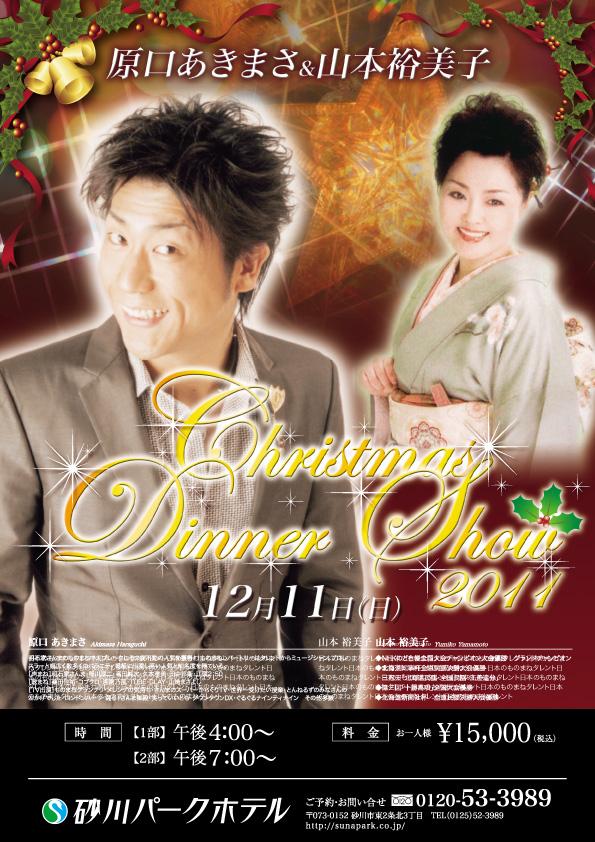 2011dinner.show.jpg