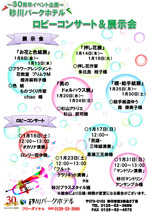 20160118_30th_concert.jpg