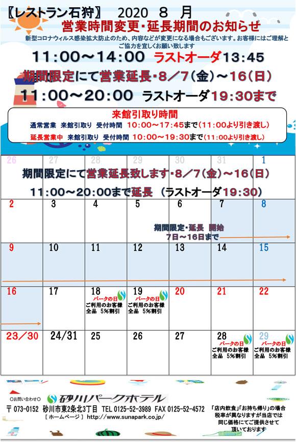 イベントカレンダー2020年8月.jpg