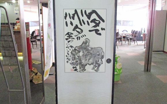 http://sunapark.co.jp/news/husuma_7.jpg