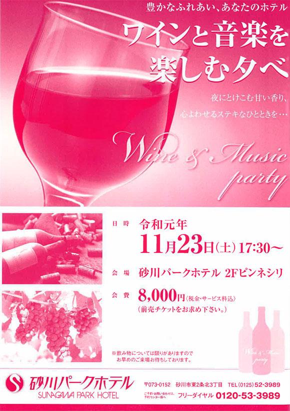 【新着情報】ワインと音楽を楽しむ夕べ.jpg