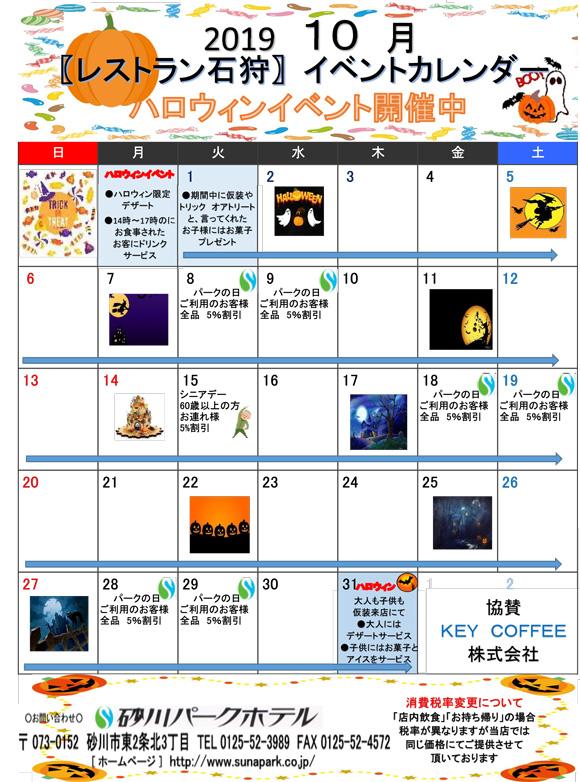 イベントカレンダー2019年10月.jpg