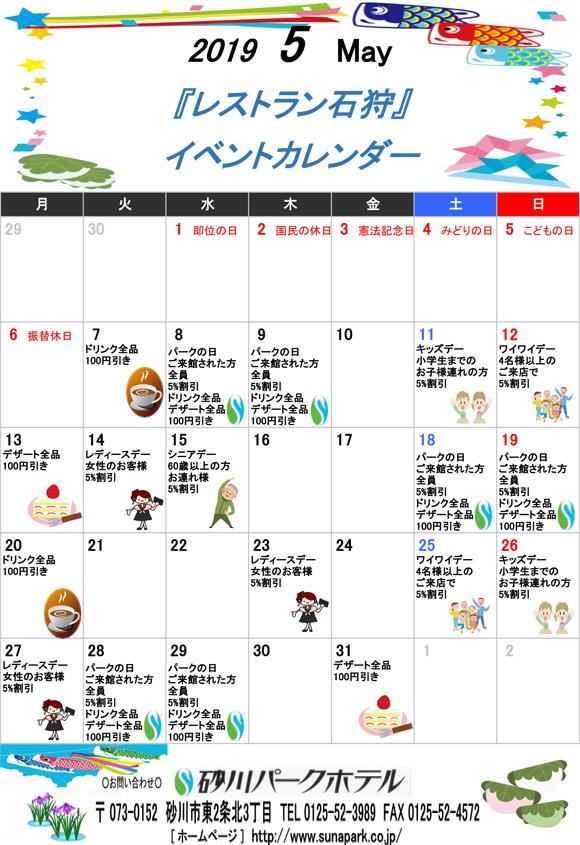 イベントカレンダー2019年5月.jpg