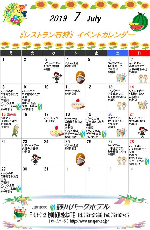 イベントカレンダー201907月.jpg