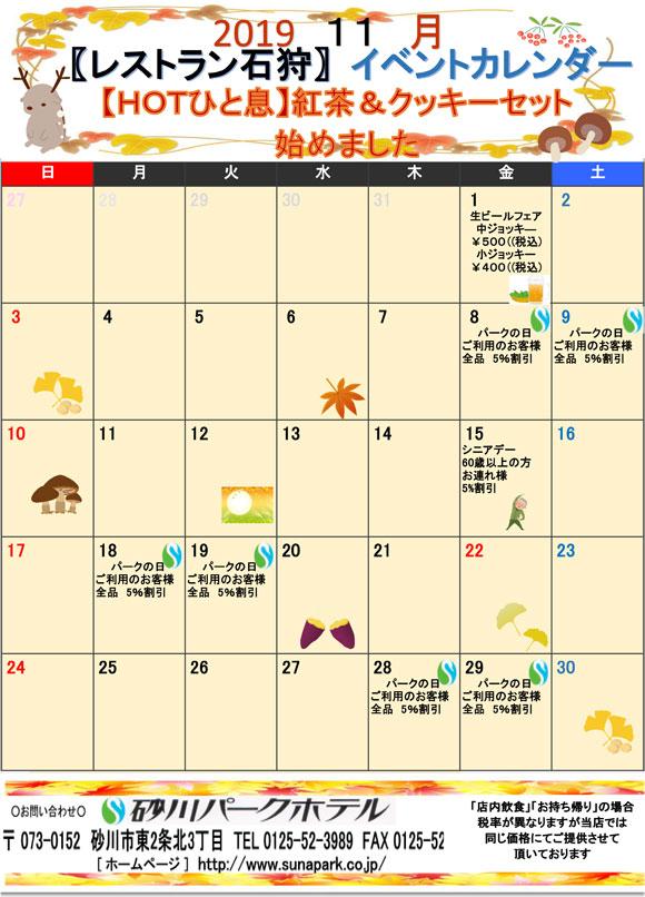 イベントカレンダー201911月.jpg