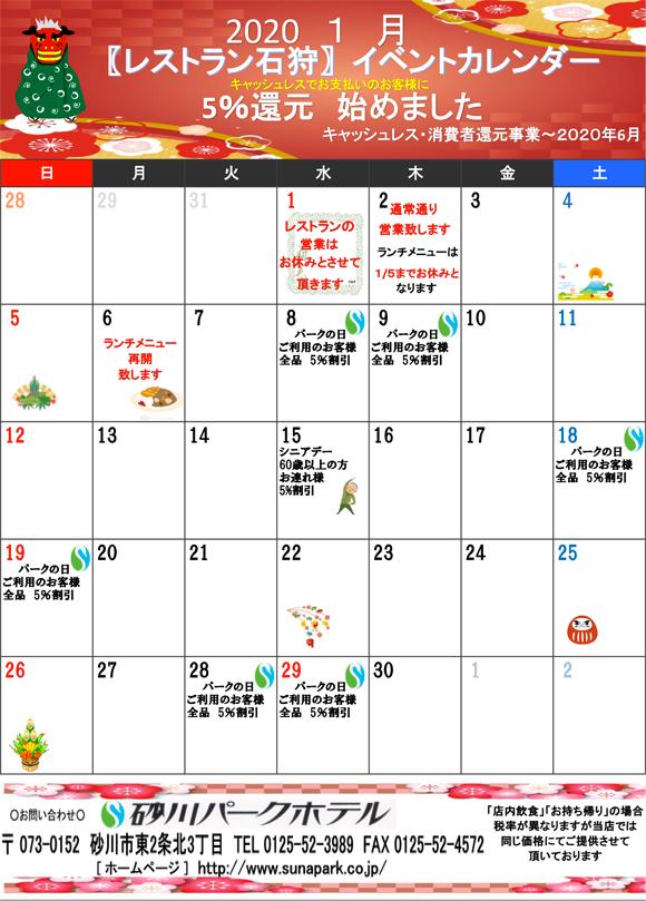 1月イベントカレンダー.jpg