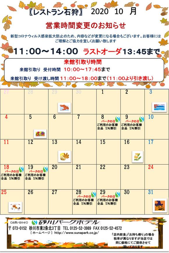 イベントカレンダー2020年10月.jpg
