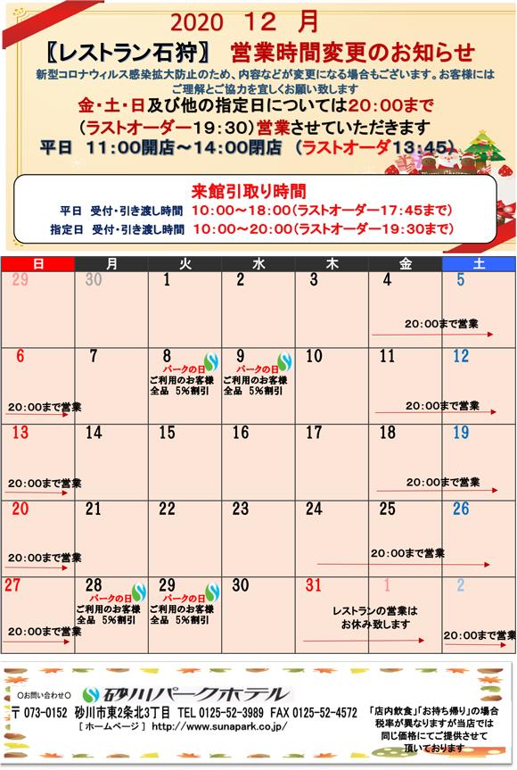 イベントカレンダー2020年12月.jpg