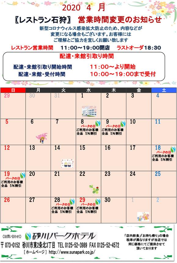 イベントカレンダー2020年4月.jpg