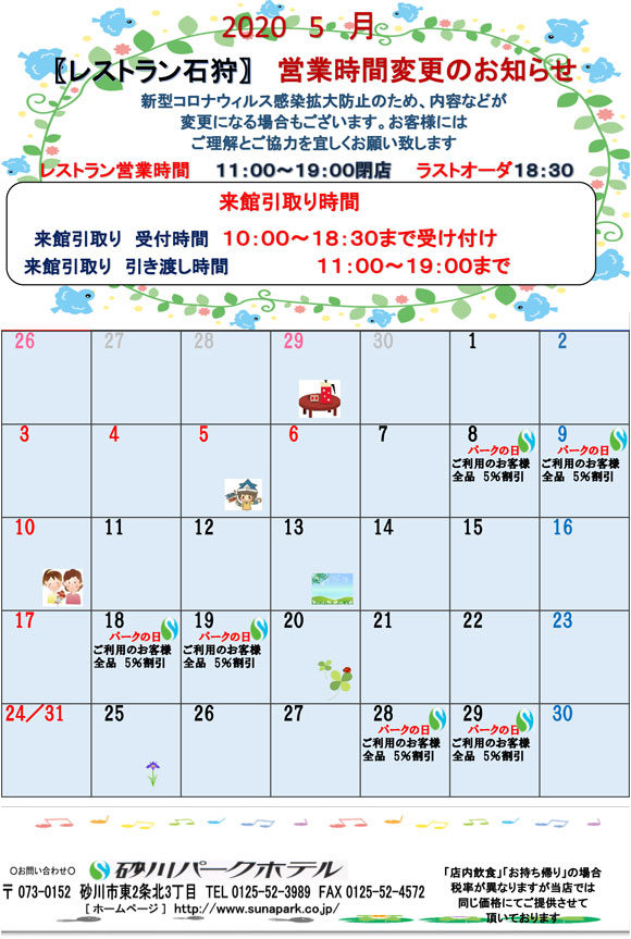 イベントカレンダー2020年5月.jpg