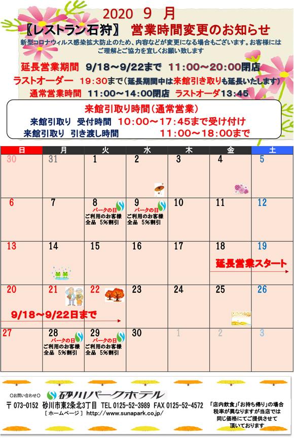 イベントカレンダー2020年9月18日変更分.jpg