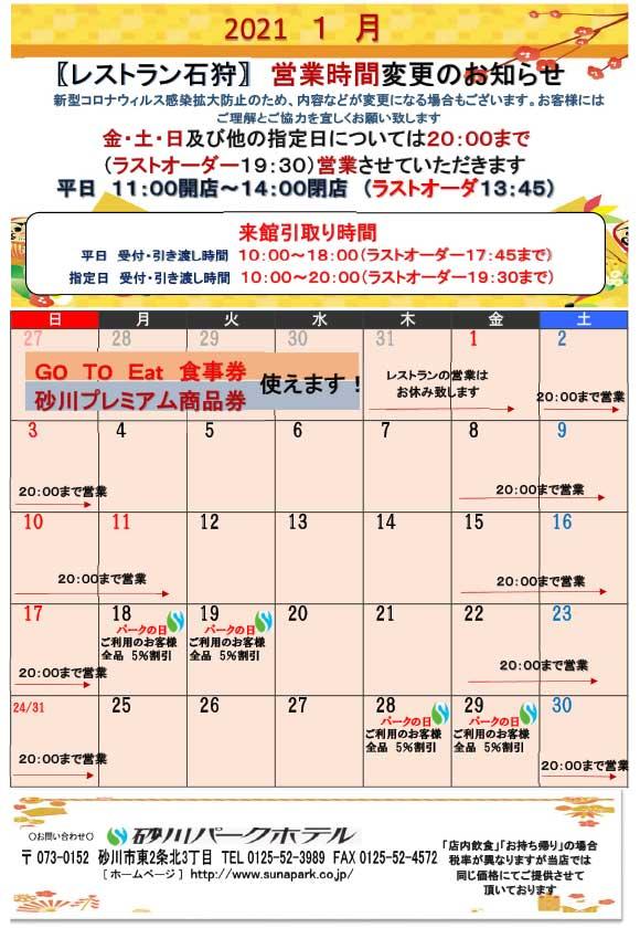 イベントカレンダー2021年1月.jpg