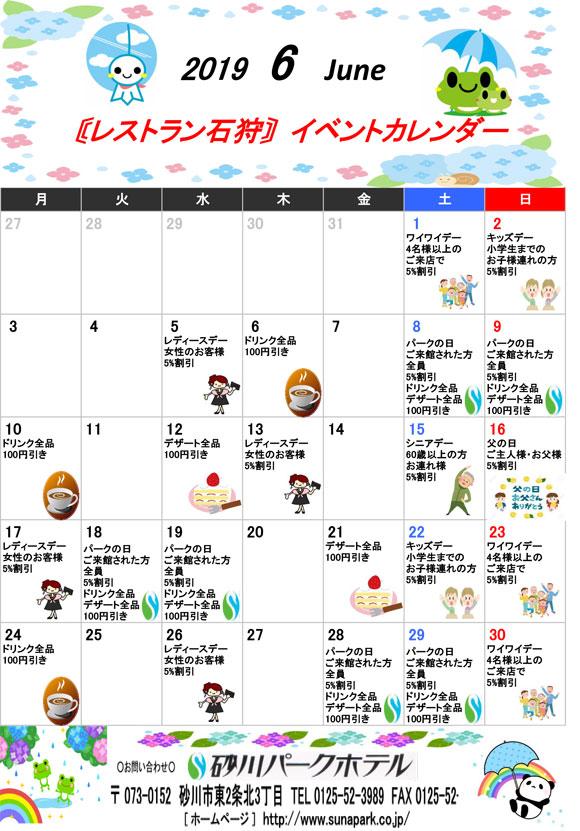 イベントカレンダー6月.jpg