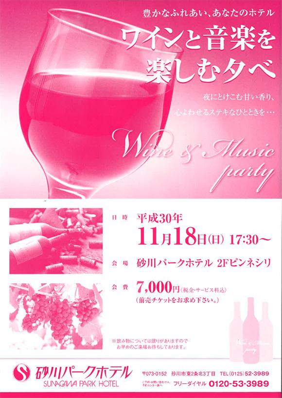 ワイン会2018 ワインと音楽を楽しむ夕べ.jpg