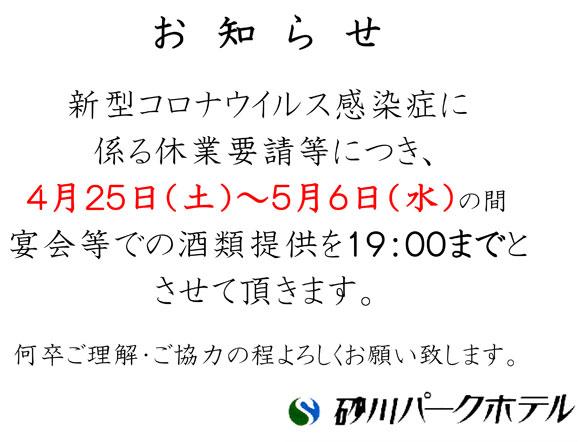休業要請張り紙.jpg