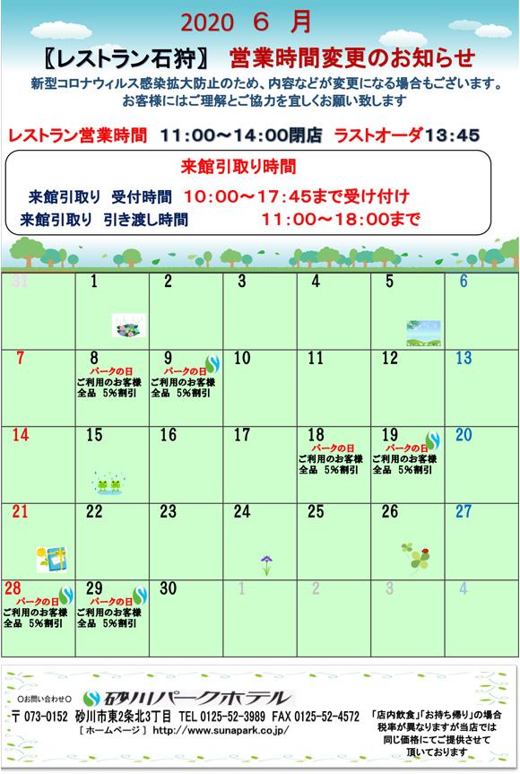 6月イベント.jpg