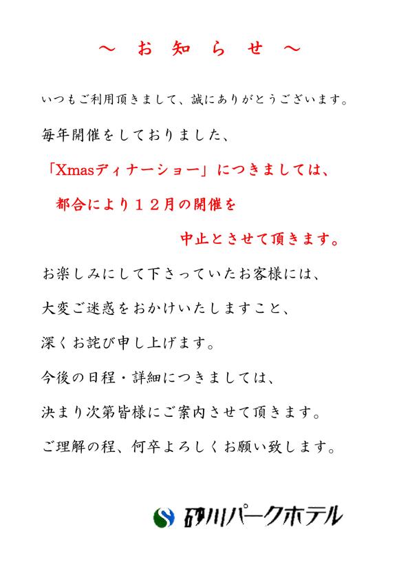 201812Xmasディナーショー中止のお知らせ.jpg