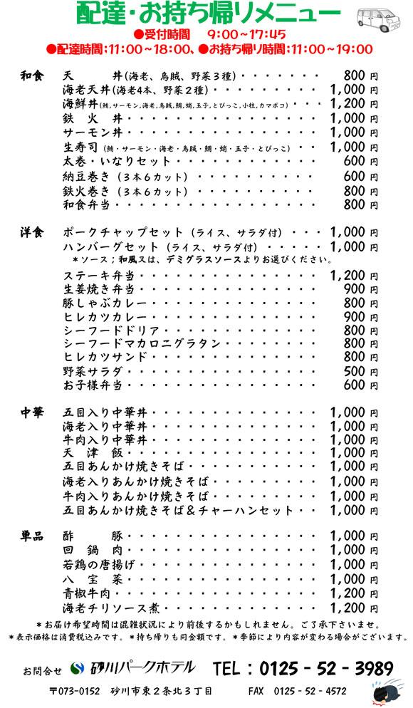 2020年5月~配達・お持ち帰りメニュー.jpg