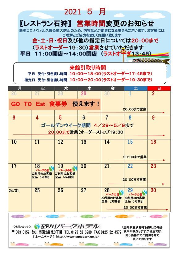5月イベントカレンダー.jpg