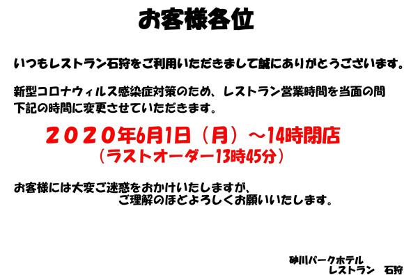 6月営業時間.jpg