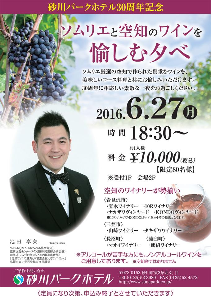 http://sunapark.co.jp/news/uploads/sunagawapark_4.jpg